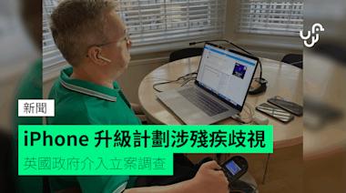 iPhone 升級計劃涉殘疾歧視 英國政府介入立案調查 - 香港 unwire.hk