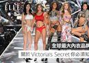 從這8件事了解Victoria's Secret如何走向倒閉邊緣!   ELLE HK