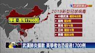 武漢肺炎激增至62人 台灣新增一疑似病例