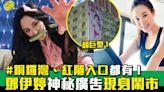 「汁汁姐」 鄧伊婷神秘廣告牌現身鬧市!銅鑼灣、紅隧入口都有!唔通有金主出錢谷人氣? | 流行娛樂 | 新Monday
