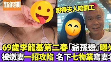 69歲李龍基第二春「爺孫戀」曝光 嫩妻Chris Wong得30歲