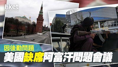 美國因後勤問題 缺席阿富汗問題三方擴大會議 - 香港經濟日報 - 即時新聞頻道 - 國際形勢 - 環球政治