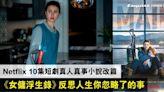 【女傭浮生錄】Netflix香港排行榜三甲必看推介,真實故事改篇陪你反思人生︱Esquire HK