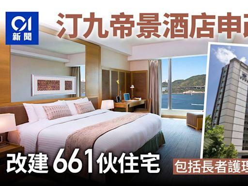 汀九臨海帝景酒店申改建住宅 整幢改裝提供661伙單位