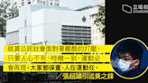 張超雄︰黃之鋒結束 72 小時單獨囚禁 續囚荔枝角收押所 籲港人保重 | 立場報道 | 立場新聞