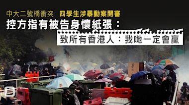 中大二號橋四學生涉暴動開審 控方指有被告身懷紙張 「致所有香港人:我哋一定會贏」 | 蘋果日報