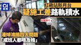 屯馬線|潘焯鴻視察紅磡站新月台揭四大問題 疑施工差致路軌積水