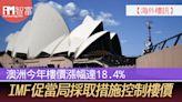 【海外樓訊】澳洲今年樓價漲幅達18.4% IMF促當局採取措施控制樓價 - 香港經濟日報 - 即時新聞頻道 - iMoney智富 - 環球政經