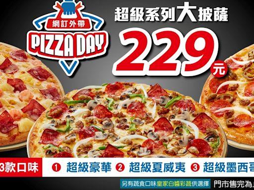 10/19 快閃優惠!預定達美樂外帶大披薩一個只要 229 元 滿額再享好禮四選一--上報