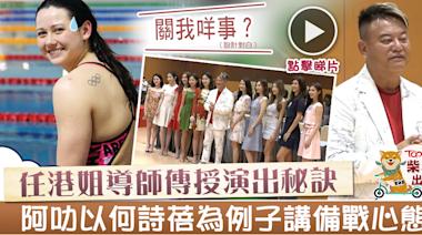 【香港小姐2021】阿叻以何詩蓓為例子「調教」佳麗 陳百祥表示問答環節:無得準備 - 香港經濟日報 - TOPick - 娛樂