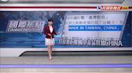 中國打壓又一椿!「MIT」產品不加CHINA遭退運