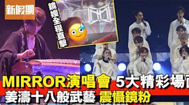 MIRROR演唱會|5大精彩場面 姜濤十八般武藝震懾鏡粉 | 影視娛樂 | 新假期