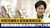 【商業熱話】林鄭月娥稱大量現金堆放在家,因遭到美國制裁後沒有銀行戶口可用