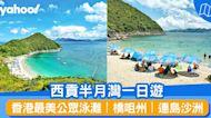 夏天好去處丨西貢半月灣一日遊 香港最美公眾泳灘丨橋咀州丨連島沙洲