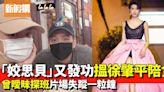 蔡思貝又發功搵徐肇平陪食 曾曖昧探班片場失蹤一粒鐘 | 影視娛樂 | 新假期