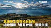 老外看台灣/馬國學生受齊柏林啟發 縮時攝影「看見台灣」驚豔四座