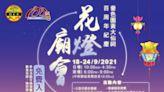 2021年9月18日 - 19日 - Timable 香港 時間搜尋