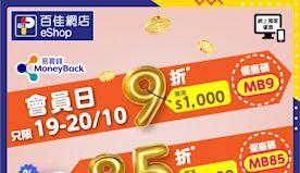 【百佳】百佳網店會員日 全場低至85折(19/10-20/10)...