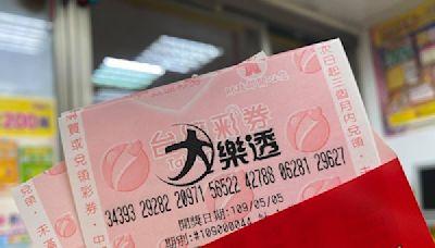 大樂透頭獎一晚2注中! 2注「超巧合」都是台南市安南區開出