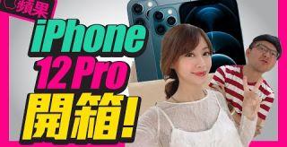 蘋果iPhone12 Pro夜拍大躍進實測開箱!MagSafe的手機殼有驚喜|Apple iPhone12 Pro Unboxing ft.@Tim嫂 [Apple開箱](CC字幕)