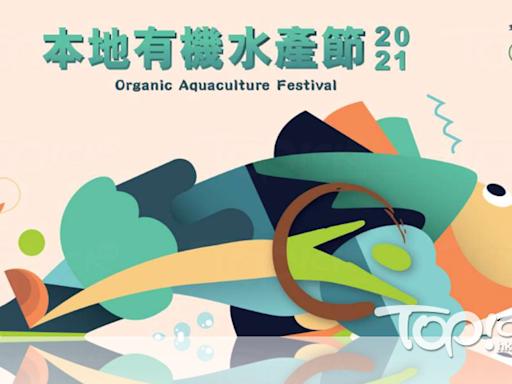 【周末好去處】本地有機水產節11月7日赤柱廣場舉行 森美張新悅現場分享低碳生活小貼士 - 香港經濟日報 - TOPick - 休閒消費