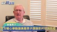 快新聞/美籍男子錄影感謝台灣:全世界最安全的地方!