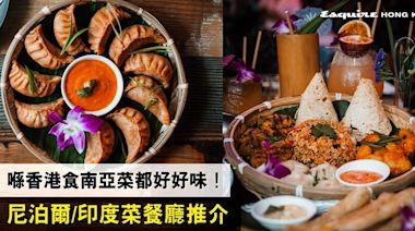 【南亞菜推介2021】3間尼泊爾/印度菜餐廳 主打多款特色尼泊爾Momo餃子/蛋卷/印度捲餅︱Esquire HK