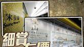 宋皇臺站欣賞文物容易逾時出閘扣$62.5 網民促放寬時限