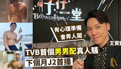 仔仔一堂丨TVB首個男男配真人騷 王賢誌有心理準備畀人鬧