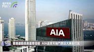 香港運動員奧運奪佳績 AIA送摩天輪門票設大屏幕打氣