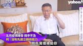 談台灣兩年來的防疫 柯文哲:「政府都沒準備」、「執政要有良心」