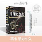 艾力康Aicom 瑪卡活力久久 (60粒/盒) 【享安心】精胺酸 黑瑪卡 增強體力 男性 保健食品