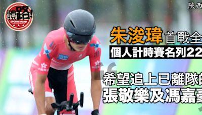 【全運直擊】朱浚瑋首戰全運 個人計時賽名列22位:這是生涯的一個階級