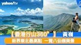 【行山路線】360度睇黃嶺:新界東北的最高點 一覽八仙嶺美景