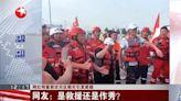 東方衛視報導王一博:救援還是作秀?不愧是和肖戰關係最好的衛視