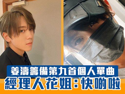 姜濤籌備第九首個人單曲 經理人花姐:快啲啦