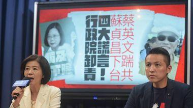 從未成立台鐵改革推動小組 藍批蘇貞昌說謊卸責要求下台
