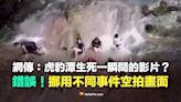 【誤導】虎豹潭生死一瞬間的影片?挪用不同事件的山洪暴發空拍畫面