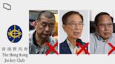 馬會開除黎智英、李柱銘、何俊仁會籍 拒絕交代理由 | 立場報道 | 立場新聞