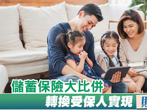 儲蓄保險大比併 轉換受保人實現財富傳承 - 香港經濟日報 - 即時新聞頻道 - iMoney智富 - iM特約