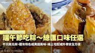 【Y小編帶你吃喝玩樂】端午節吃粽~總匯口味任選