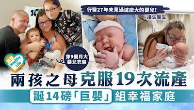為母則強|兩孩之母克服19次流產 誕14磅「巨嬰」組幸福家庭 - 晴報 - 健康 - 兒科百問