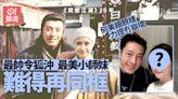 笑傲江湖︱與呂頌賢25年後再同框 小師妹何美鈿:令狐師兄!