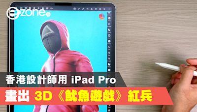 香港設計師用 iPad Pro 畫出 3D《魷魚遊戲》紅兵 - ezone.hk - 科技焦點 - 電腦