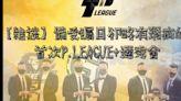 [雜談] 備受矚目卻略有瑕疵的首次P.LEAGUE+選秀會 - P.LEAGUE+ - 籃球 | 運動視界 Sports Vision
