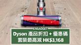 Dyson 官網產品折扣 + 優惠碼:套裝最多減 HK$3,168