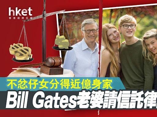 不忿仔女分得近億身家 Bill Gates老婆請信託律師爭產 - 香港經濟日報 - 即時新聞頻道 - 國際形勢 - 環球社會熱點