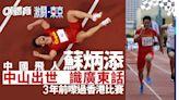 東京奧運 中國飛人蘇炳添廣東製造 曾多次來港作賽