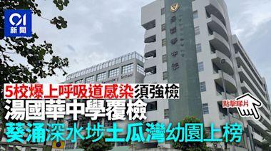 強制檢測學校|5校爆上呼吸道感染上榜 湯國華中學覆檢