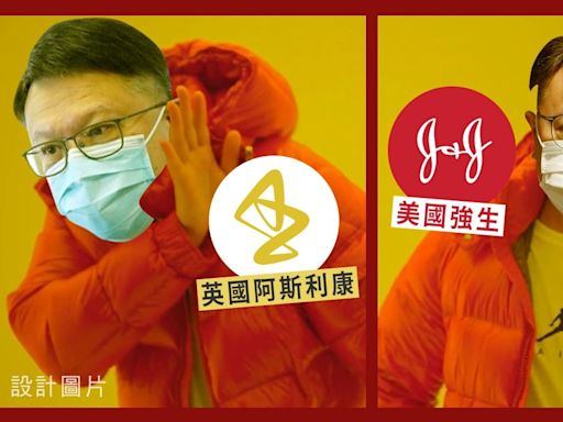 「有血栓風險、給長者用自找麻煩」 港府顧問建議別買AZ疫苗 | 蘋果新聞網 | 蘋果日報